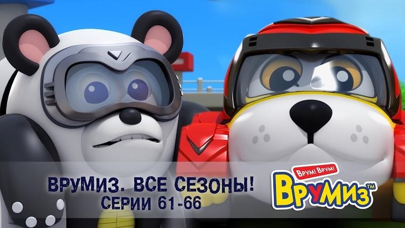 Врумиз Все сезоны Серии 61 66 Мультфильмы про машинки Сборник