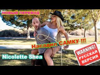 Nicolette Shea Johnny Sins big tits anal brazzers sex, porno, milf, blowjob, л) инцест трах порно с переводом rus секс sex LVK