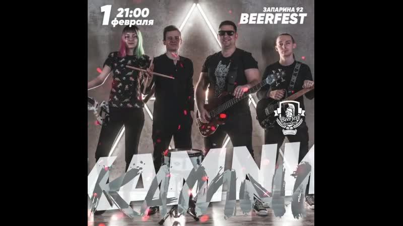 1 февраля встречаемся в Beerfest⠀Играем мы поём тоже мы Вы подпеваете и танцуете 🤘🏼⠀Камни 1 февраля в @beerfest khabarovs