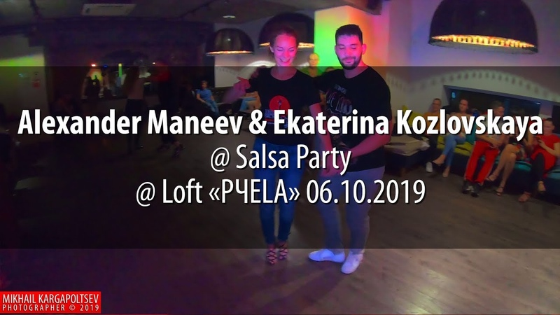 Alexander Maneev Ekaterina Kozlovskaya social dancing @ Salsa Party @ Loft «P4ELA» 06.10.2019