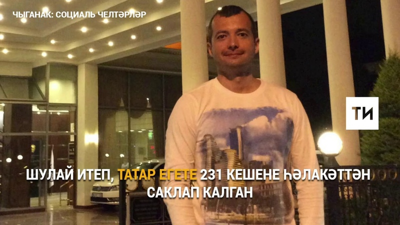 Татар егете 231 кешенең гомерен саклап калды
