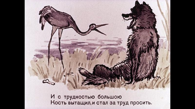 Волк и Журавль басня И А Крылов
