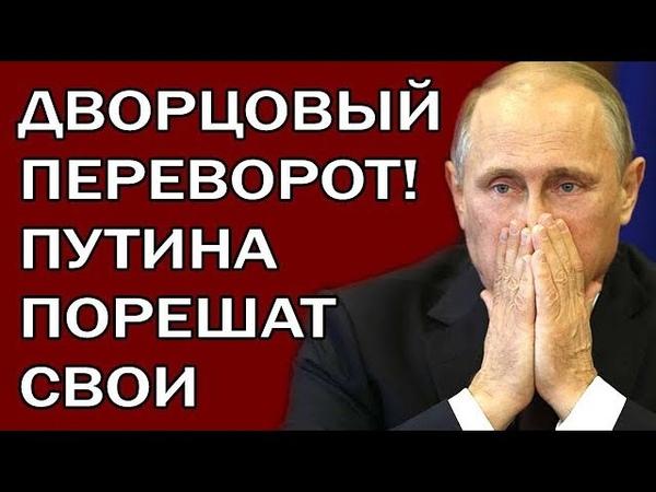 РФ на грани смуты Транзит 2024 уже начался но все пошло не по плану…