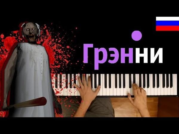 Песенка ГРЕННИ НА РУССКОМ ● караоке PIANO KARAOKE ● ᴴᴰ НОТЫ Granny's song Get away from me