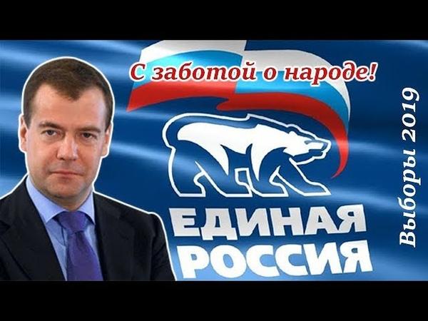 ЧЕСТНЫЙ предвыборный ролик партии Единая Россия. 2019.
