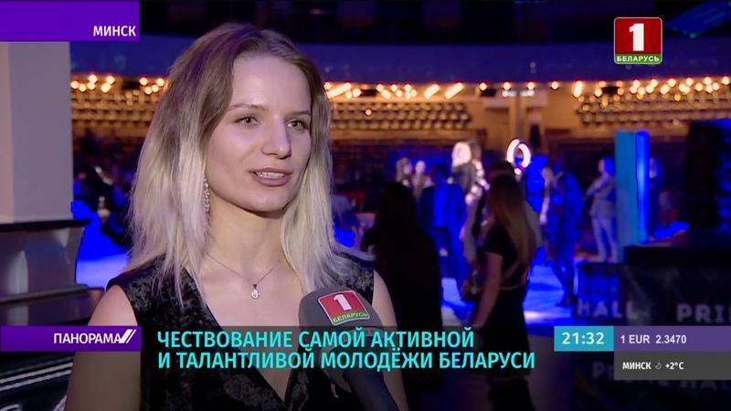 БРСМ Всебелорусская молодежная премия МП 2019