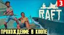Raft прохождение в коопе Охотимся на пЭтьку и других здешних упырей 3