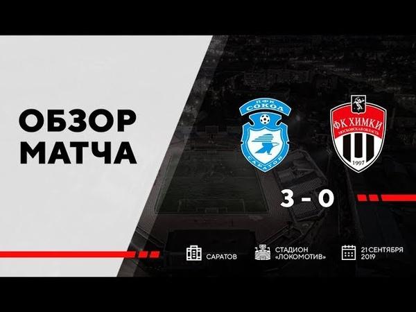 Видеообзор матча «Сокол» - «Химки-М»