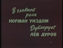 Из лучших побуждений Англия, 1966 комедия, Норман Уиздом -Мистер Питкин, советский дубляж