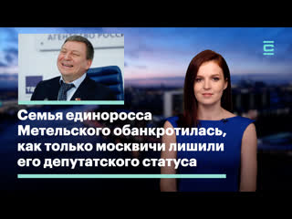 Семья единоросса Метельского обанкротилась, как только москвичи лишили его депутатского статуса.