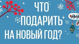 Идеи подарков на Новый год   Советы издателей