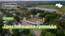 Тростянецька громада: промислово-туристичний кластер · Ukraїner