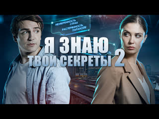 Ya znayu tvoi sekreti - 2 сезон (2019) 1-4 серия