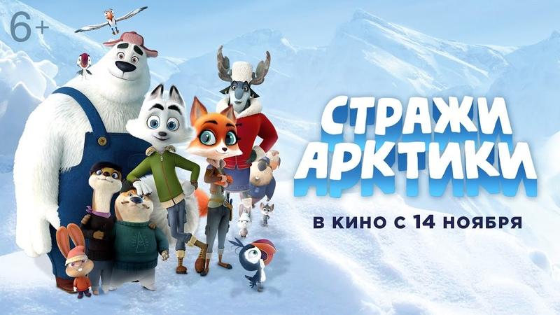 СТРАЖИ АРКТИКИ Трейлер В кино с 14 ноября
