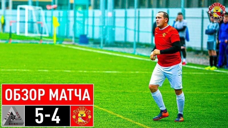 Буки Voronezh United 5 4 Обзор матча Финал за 3 е место Серебряного кубка