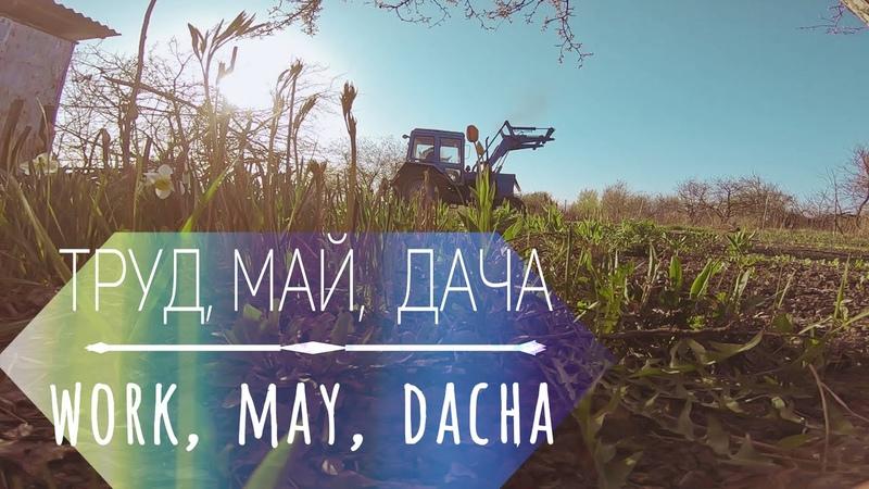 бэкстейдж майские выходные труд май 2019 влог без слов