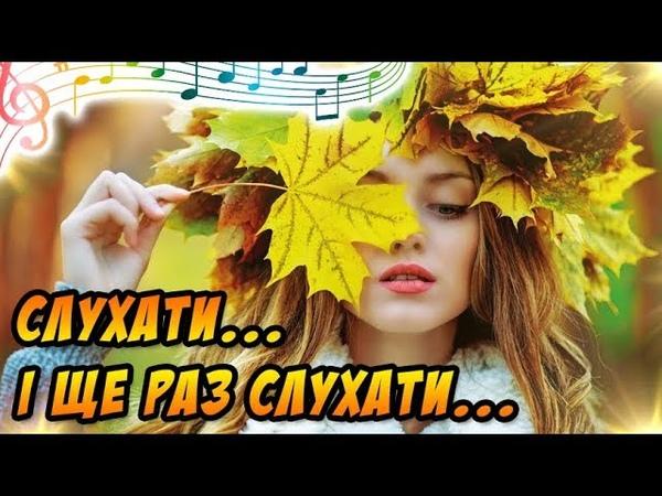 Слухати..І Ще Раз Слухати..! - Сучасні Пісні - (Українська Музика 2018)