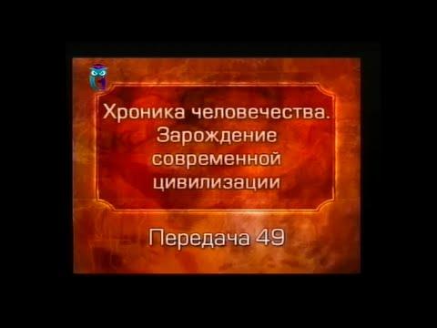 История человечества Передача 2 49 Великая Фригия Гордиев узел Часть 2