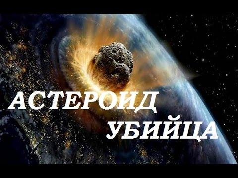 Астероид который уничтожит землю. Апофис- убийца планет