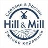 Hill & Mill   Уютная керамика