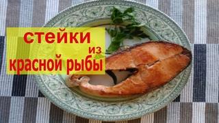 Рецепт вкусных, сочных стейков из рыбы кижуч на сковороде. Вкуснятина нереальная.