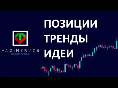 Санкции против СП2, что с Газпромом!?(23.12.19)