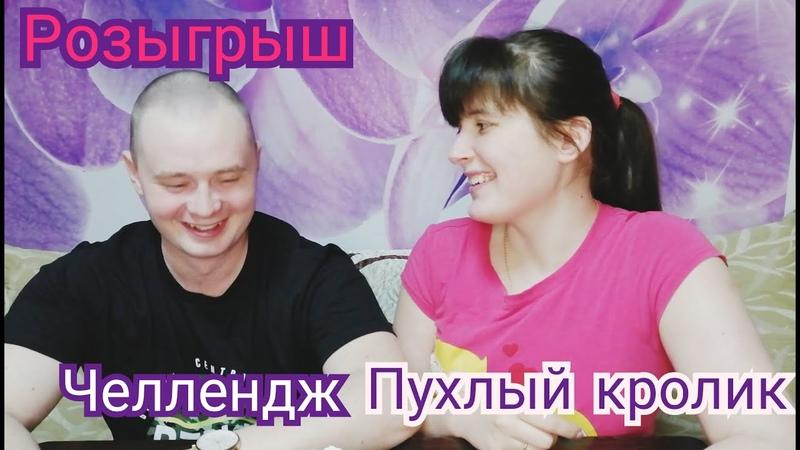 Challenge Пухлый кролик РОЗЫГРЫШ 3 пар AIRDOTS