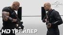 ФОРСАЖ ХОББС И ШОУ Трейлер 2 в кино с 1 августа