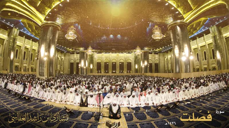 Мишари Рашид сура 41 Фуссылят Разъяснены Mishary Rashid Al Afasy Surah Fussilat