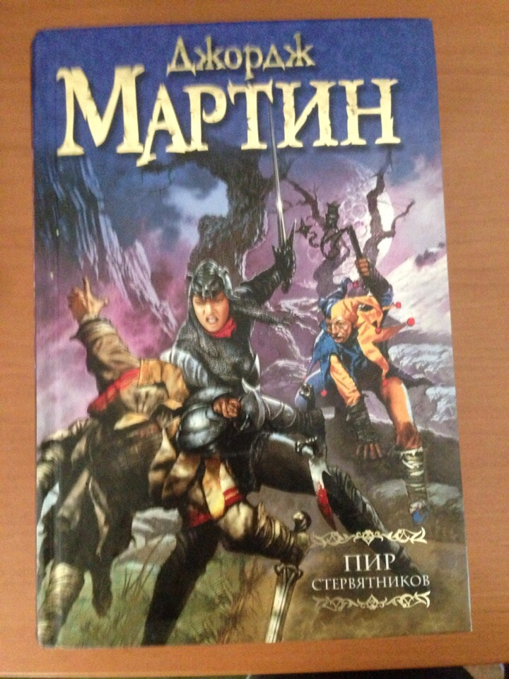 Продам 3 Книги Джорджа Мартина. Пир стервятников - 2500 тг.