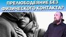 Является ли прелюбодеянием если не было физического контакта Священник Максим Каскун