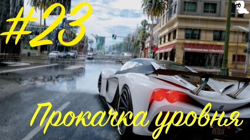 Прохождение Grand Theft Auto V GTA 5 Прокачка уровня 23