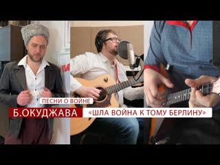 Шла Война К Тому Берлину - группа Партизан FM |The Partizan FM  Russian folk - band