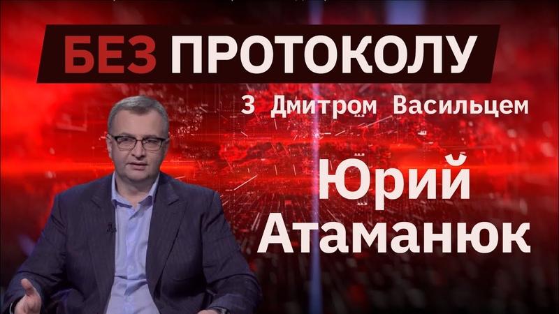 Юрий Атаманюк «Без протокола» с Дмитрием Васильцом 39