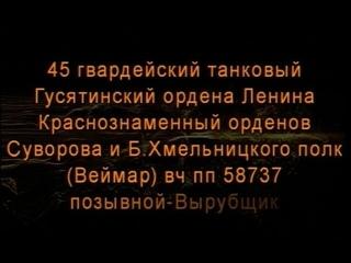 ГСВГ - ЗГВ  Веймар. 45 танковый полк  ВЧ 58737 1992г