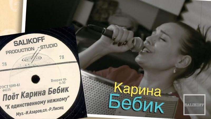 Карина Бебик-К единственному нежному salikoffproduction