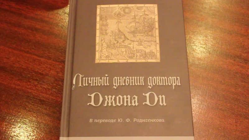 Личный дневник доктора Джона Ди / Пер. Ю. Ф. Родиченкова