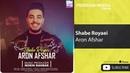 Aron Afshar Shabe Royaei آرون افشار شب رویایی