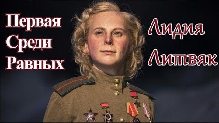 Белая Лилия Сталинграда лётчик-ас Лидия Литвяк. Первая в мире по числу воздушных побед среди женщин.