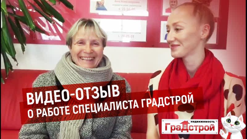 Отзыв о специалисте ГрадСтрой Наталье Андреевой