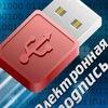 ЭЦП (электронно-цифровая подпись) Воскресенск