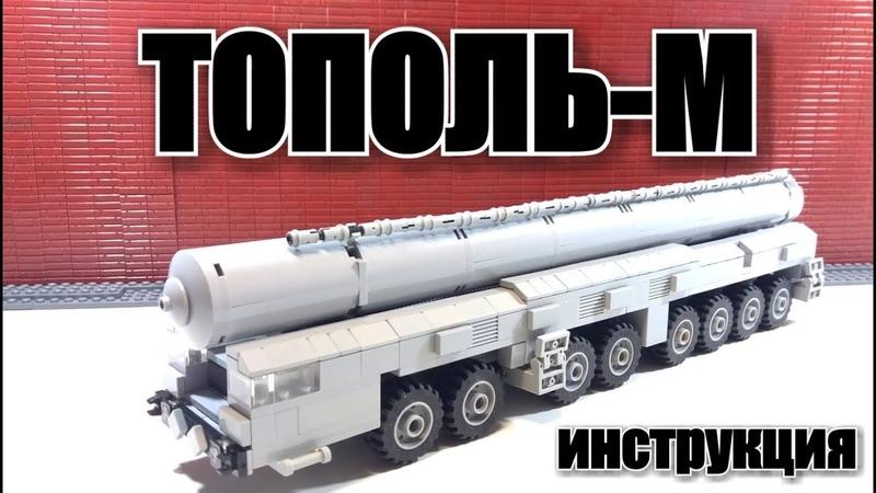 LEGO самоделка ЛЕГО ПГРК ТОПОЛЬ М ЛЕГО ИНСТРУКЦИЯ
