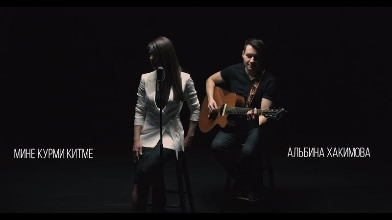 Альбина Хакимова Мине курми китме (official video 4K)