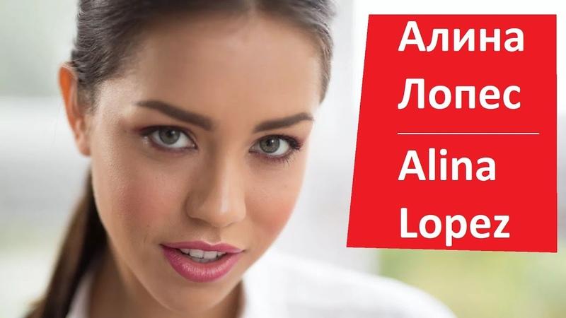 Порноактриса Алина Лопес Porn Actress Alina Lopez видео фрагменты movie fragments