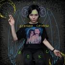 Обложка Девочка в тренде - Вечеринка Перед Концом Света