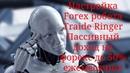 Настройка Forex робота Traide Ringer. Пассивный заработок до 50% ежемесячно!