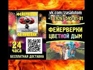 "Фейерверк, Батарея салютов TKB519 ""Сказочный сон"""
