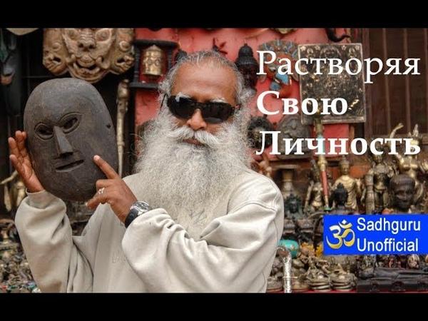 Растворяя свою личность | Садхгуру