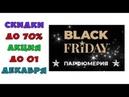Что купить в черную пятницу? Парфюмерия онлайн магазин