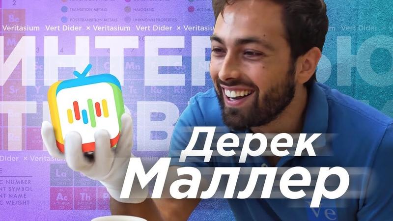 Я объясняю как искать истину Дерек Маллер про цели Veritasium науку и учителей Vert Dider